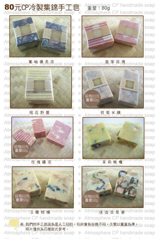 2008首批手工皂