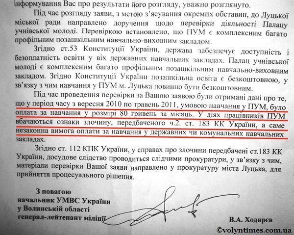 Відповідь УМВС України у Волинській області