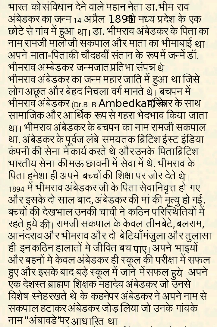 Hindi essay yadi main samaj sevak hota