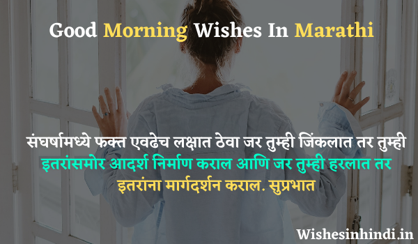 Top Good Morning Wishes In Marathi