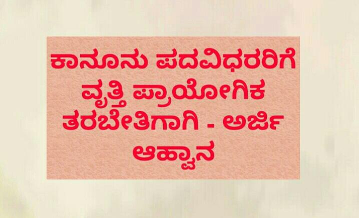 ಕಾನೂನು ಪದವಿಧರರಿಗೆ ವೃತ್ತಿ ಪ್ರಾಯೋಗಿಕ ತರಬೇತಿಗಾಗಿ - ಅರ್ಜಿ ಆಹ್ವಾನ