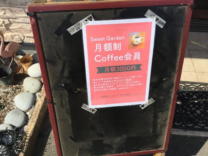 宮崎市内で月額コーヒーが飲めるBackereis of Sweet Garden(ベッカライズ オブ スイートガーデン)に行ってきました。