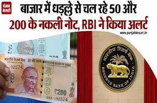DESK:बाजार में धड़ल्ले से चल रहे 50 और 200 के नकली नोट, RBI ने किया अलर्ट, ऐसे करें पहचान
