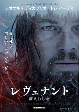 [MOVIES] レヴェナント: 蘇えりし者 / THE REVENANT (2015)