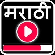 Marathi Video Songs - मराठी गाणी 2018