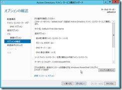 AD02_DC12r2_000034