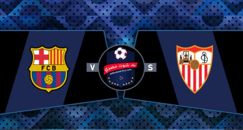 مشاهدة مباراة برشلونة واشبلية