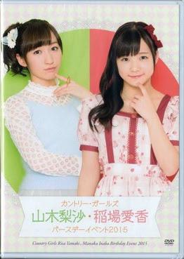 [TV-Variety] カントリー・ガールズ 稲場愛香 バースデーイベント2015