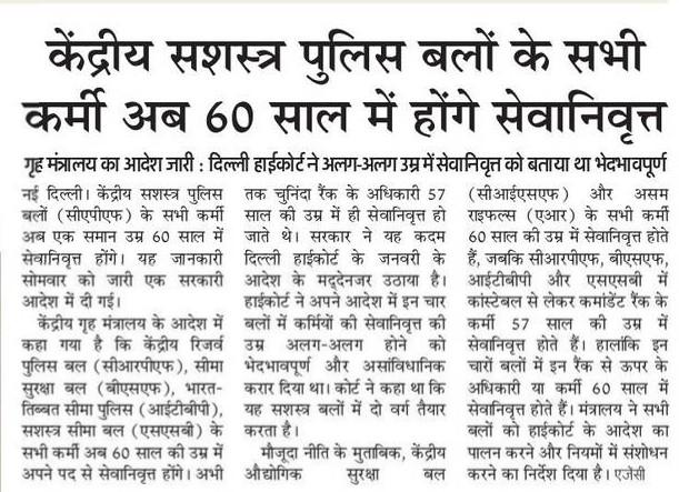 केंद्रीय सशस्त्र पुलिस बलों के सभी कर्मी अब 60 साल में होंगे सेवानिवृत्त, दिल्ली हाईकोर्ट ने अलग अलग उम्र में सेवानिवृत्ति को बताया था भेदभावपूर्ण।