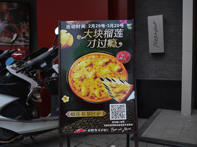 advertisement board for the durian pizza at Pizza Hut in Jieyang, China