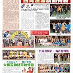 2013-01-15 96周年華協盃聯賽