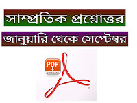 সাম্প্রতিক প্রশ্নোত্তর - জানুয়ারি থেকে সেপ্টেম্বর - PDF Download