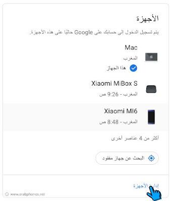 شرح تسجيل خروج Gmail من الأجهزة الأخرى