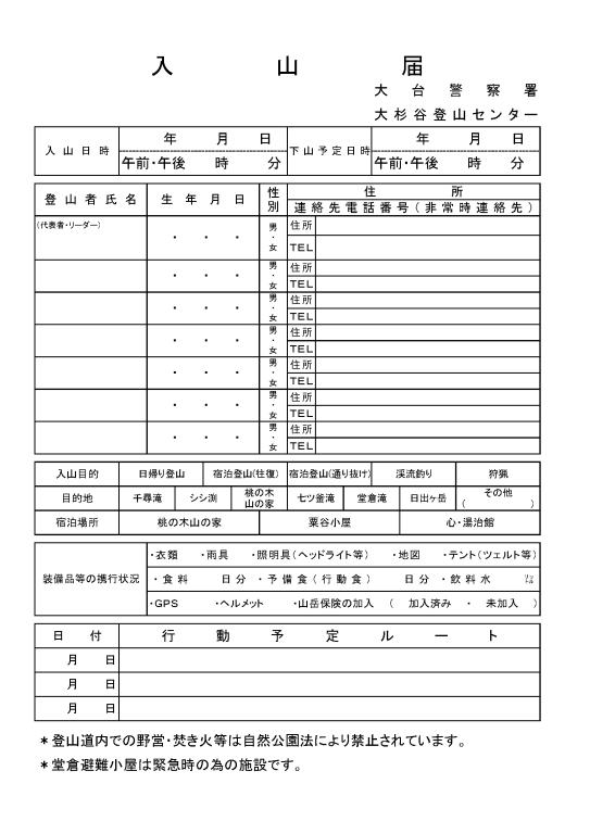 入山申請書