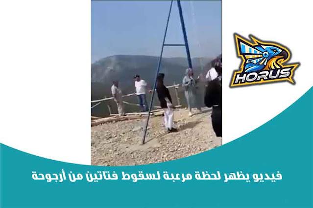 فيديو يظهر لحظة مرعبة لسقوط فتاتين من أرجوحة