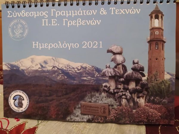 Το Ημερολόγιο του Συνδέσμου