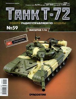 Читать онлайн журнал<br>Танк T-72 (№59 2016)<br>или скачать журнал бесплатно
