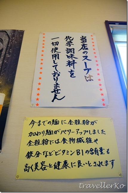 全麥麵粉製作的健康拉麵——麵屋 きた村(Menya Kitamura)〈日本栃木縣足利市〉06
