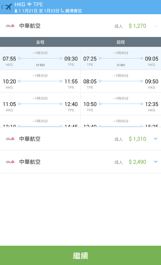 康泰旅行社 - Android Apps on Google Play