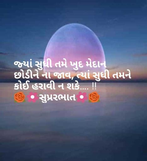 good morning status in gujarati, shubh savar status in gujarati,jay mataji status in gujarati,જય માતાજી status,jay bharat status,good Morning status