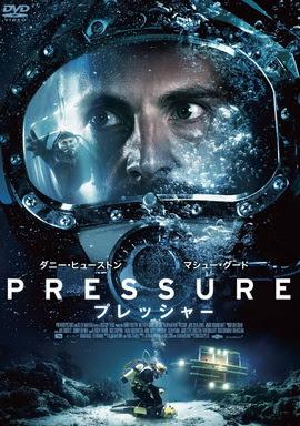 [MOVIES] PRESSURE/プレッシャー (2014)