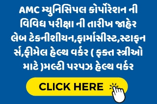 AMC EXAM DATE NOTIFICATION