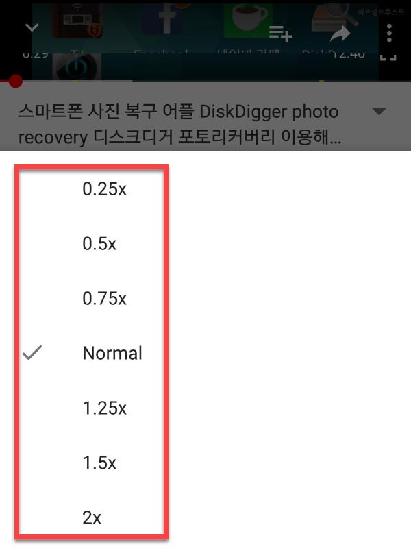 유튜브앱(어플) 동영상 재생속도 조절