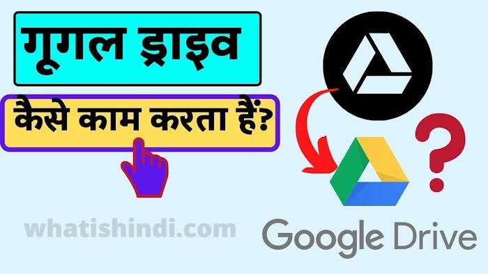 Google Drive कैसे काम करता हैं? - Google Drive के काम करने का तरीका