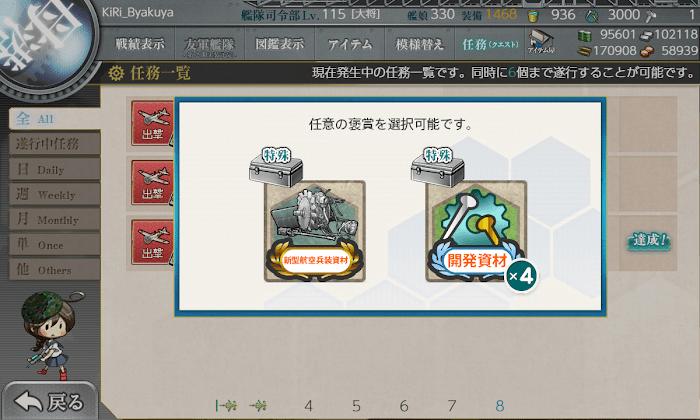 艦これ_空母戦力の投入による兵站線戦闘哨戒_1-3_1-4_2-1_2-2_2-3_009.png