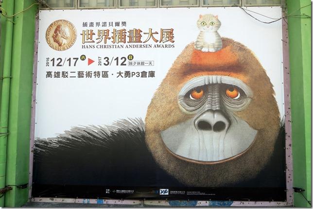 世界插畫大展 at 高雄駁二 (2)