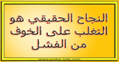- النجاح الحقيقي هو التغلب على الخوف من الفشل.