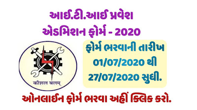 ITI Admission In Gujarat Admission Date and Eligibility Criteria & documents will be required 2020.