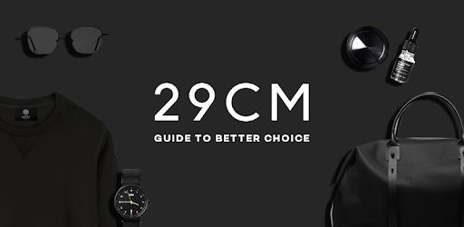 29CM – 쇼핑, 편집샵, 할인, 패션, 디자이너브랜드, 연예인패션, 코디 ...