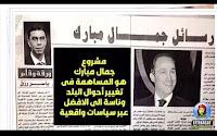 رسالة علاء مبارك لياسر رزق