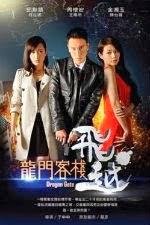 Dragon Gate TVB - Đặc cảnh long hổ báo