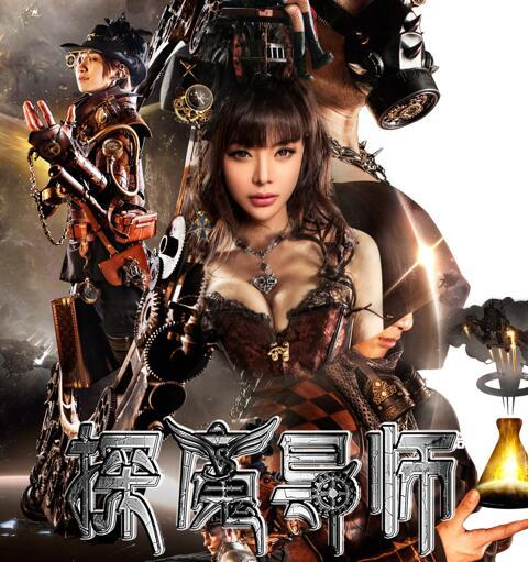 Tan Mo Dao Shi  China Movie