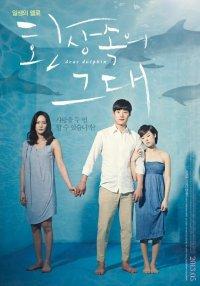 Dear Dolphin Korea Movie