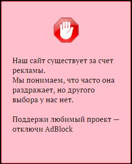 просьба отключить адблок