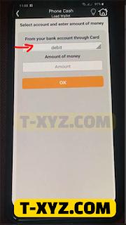 تطبيق فون كاش البنك الأهلى المصرى الشحن حدد الفيزا