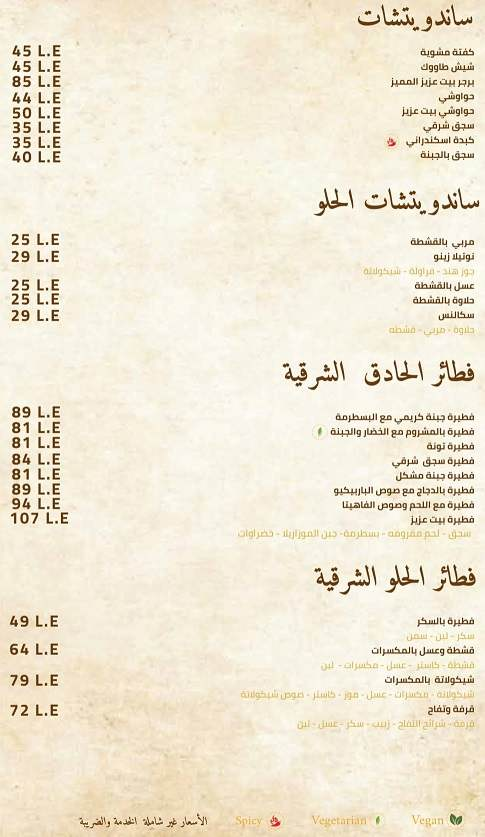 منيو مطعم بيت عزيز