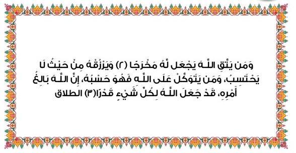 في كل يوم آية قرآنية %25D8%25A2%25D9%258A