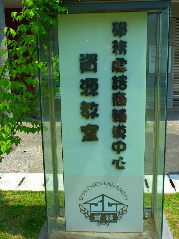TAIWAN Taipei Dahu Park et dans le quartier de SHIH CHIEN University - P1260286.JPG