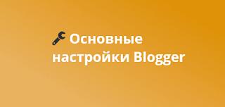 Настройки Blogger