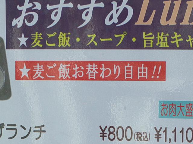 メニューに書かれた「麦ご飯お替わり自由」の文字