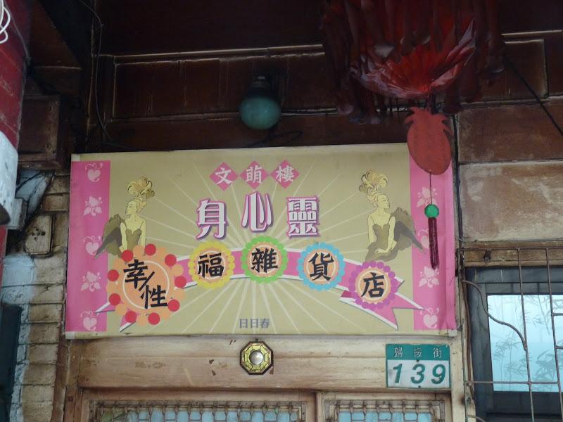 TAIWAN.Taipei série des 133 sites historiques de Taipei - P1150975.JPG