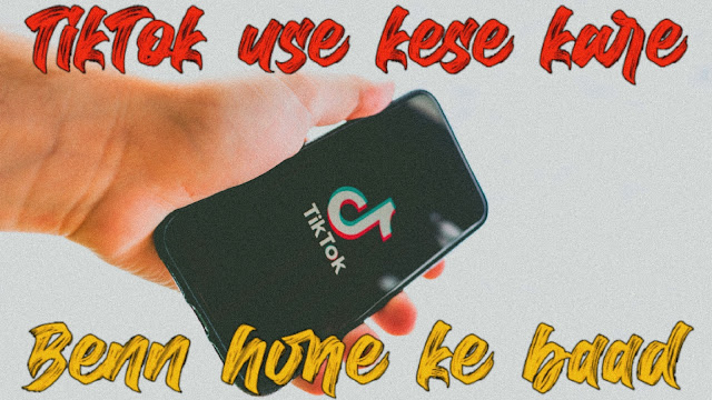 tiktok ko india me kese chlaye | 100% working trick | after ban in india