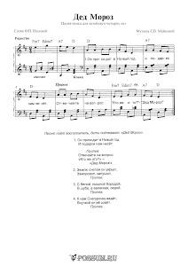 """Песня """"Дед Мороз"""" Е.В. Майковой: ноты"""