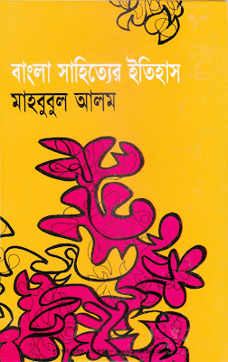 Bangla Sahitter Itihas - Mahbubul Alam