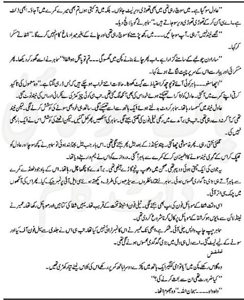 Mah-e-Tamam Complete By Amna Riaz