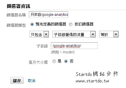 google analytics-篩選器